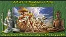 Индийские религии. Индуизм. Буддизм. (рус.) История древнего мира.
