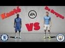 FIFA 20 N'Golo Kanté VS Kevin De Bruyne Skill Games