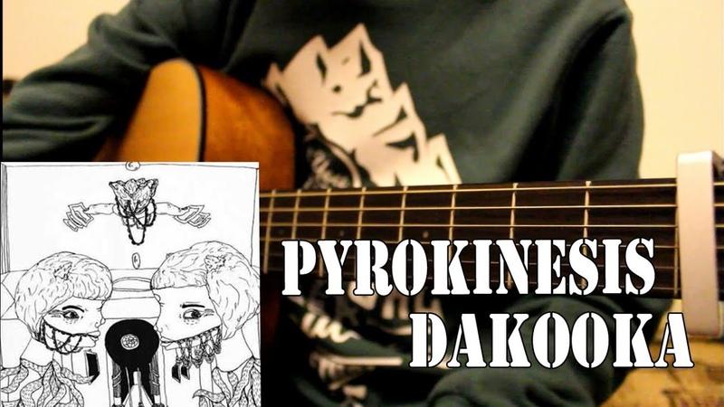 PYROKINESIS, DAKOOKA - У времени нет любви ИЗИ РАЗБОР на гитаре, пирокинезис