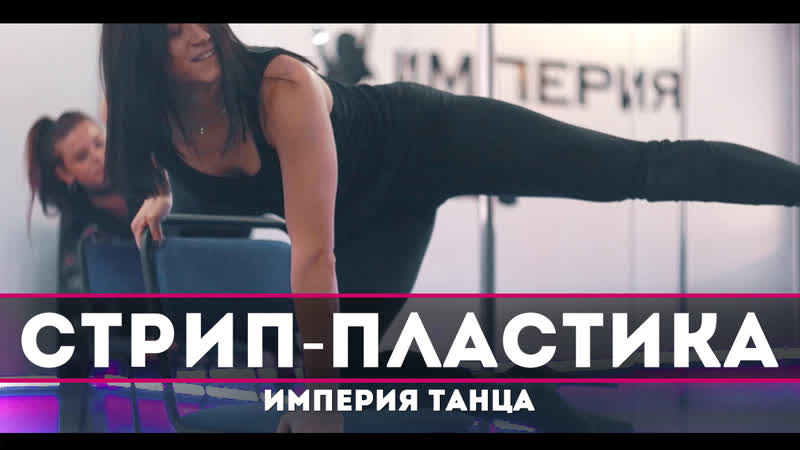 Уроки стрип пластики Студия Империя Танца в Минске Связка с занятия 189