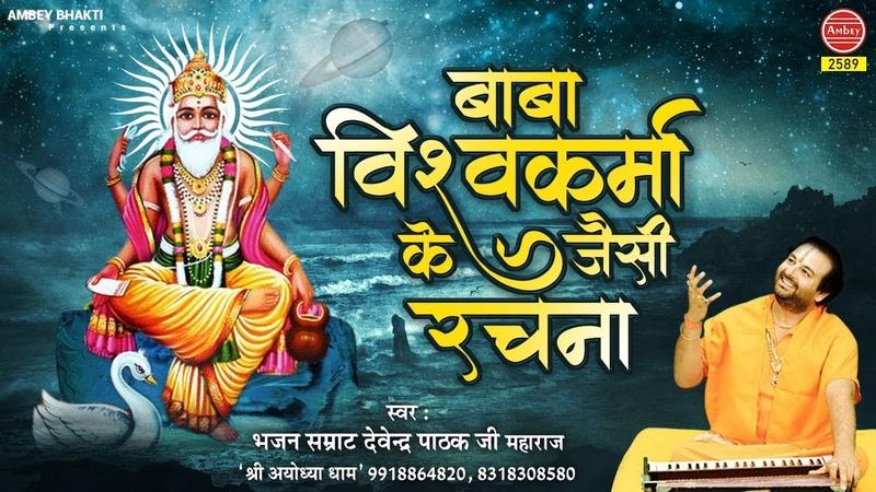 बाबा विश्वकर्मा के जैसी रचना - Vishwakarma Puja 2019 - Devendra Pathak Ji - Baba Vishwakarma Jaisi