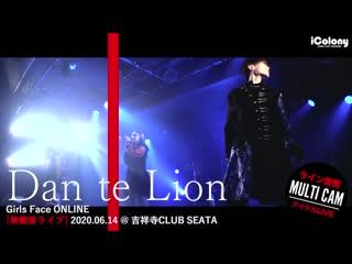 Dan te Lion (ダンテライオン)無観客ライブ @ 吉祥寺 club SEATA【マルチカム:ライン音質】アイドルライブ|MULTICAM JAPANESE IDOL 14/06/2020