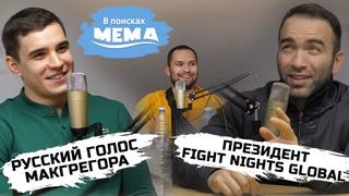 Камил Гаджиев| Владимир Антоненко| Конец mma| Фрики |Что говорят в макдаке| В поисках мема #2 | 16+