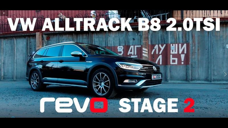 VW ALLTRACK B8 2.0TSI | Надежный и быстрый универсал! | REVO STAGE 2 | DSG DQ500 TVS STAGE 2 |