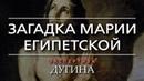 Александр Дугин. Загадка Марии Египетской. Особая роль женщины в христианстве
