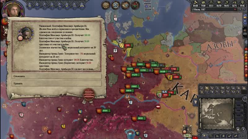 AristocratuS Crusader Kings 2 Римская Империя 3 Финал
