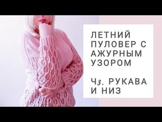 Летний пуловер с ажурным узором. Ч 3 Рукава и завершение вязания.