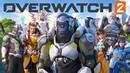 Ролик-анонс Overwatch 2 «Точка отсчета»