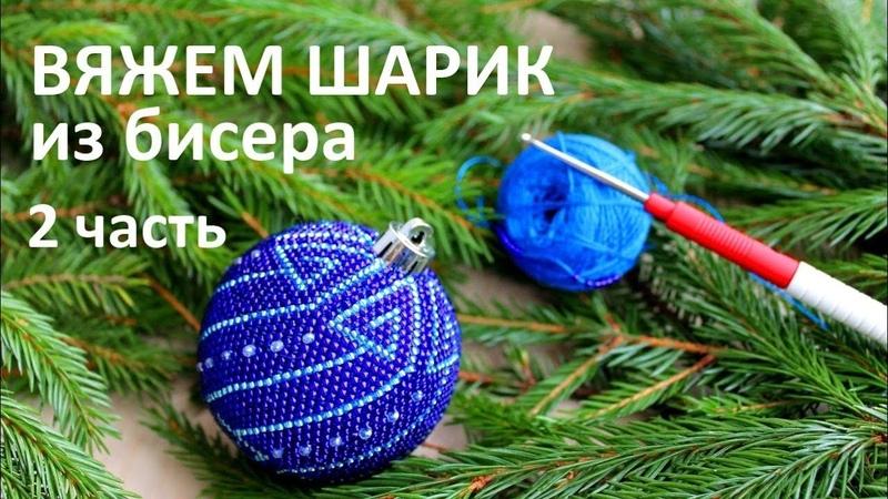 Вязание с бисером. Новогодний шарик из бисера. 2 часть