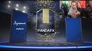 ЛУЧШИЕ ПАКИ ФИФЕРОВ В FIFA 19! ЧАСТЬ 6 - PANDAFX.