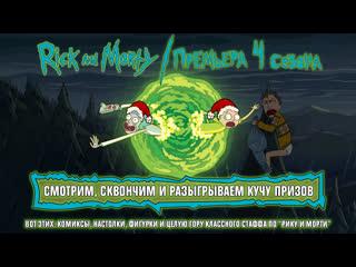 Смотрим новую серию Рика и Морти с Сыендуком и разыгрываем кучу призов