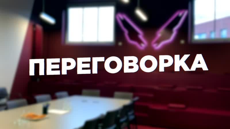 Переговорка Денис Анников Лига Героев