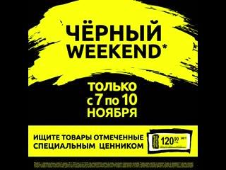 Чёрный weekend
