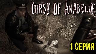 Книга Демонов Curse of Anabelle прохождение #1 Horror games