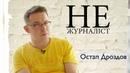 Не журналіст Дроздов Остап про радянське дитинство журналістику дуже особисте та смерть