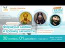 Онлайн интенсив Отца Амвросия Формула любви и границ личности по опыту Святых Чудотворцев event holy