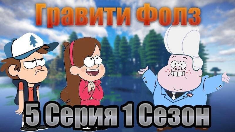 ГРАВИТИ ФОЛЗ МАЙНКРАФТ Восстание Гидеона 1 Серия 5 Сезон