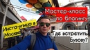Открытие инста улицы в Москве. Читаю лекцию про инстаграм. Vernissage by Flacon. Суд с инстаграм