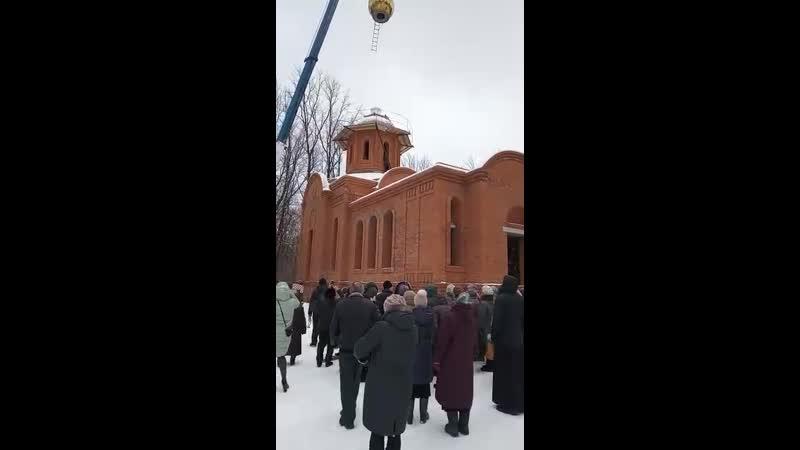 Водружение Купола и Креста на строящийся храм Иверской иконы Божией Матери февраль 2020