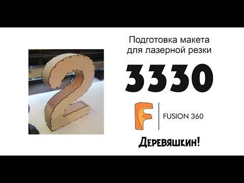 3330 или как согнуть фанеру по форме цифры. Конструируем и моделируем. Corel Draw от Деревяшкина