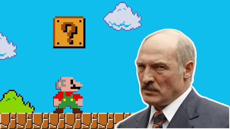 ЛУКАШЕНКО 8 БИТ: уровень БЕЛАРУСЬ для игры Марио Супер Лукашарио