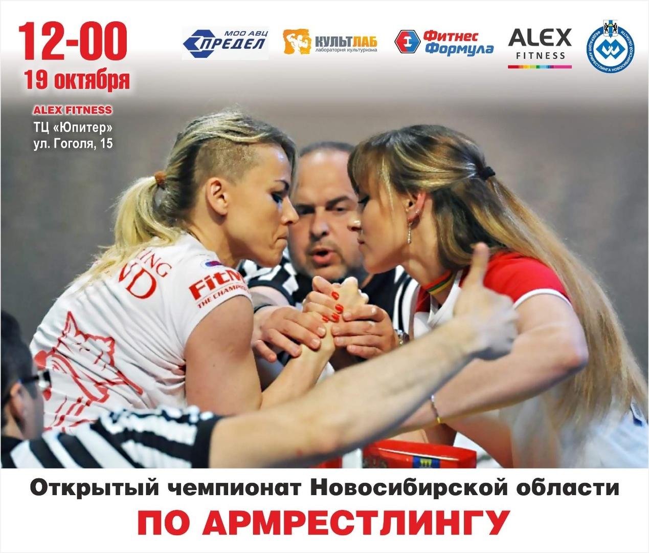 Афиша Новосибирск Чемпионат и Первенство НСО по армрестлингу 2019