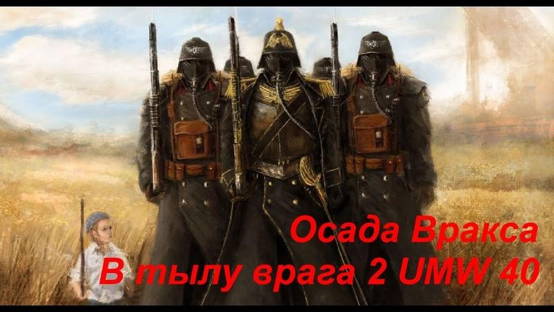 Новая миссия серии Осада Вракса №3 1 го корпуса Крига UMW 40 для Втв штурм 2 Вархаммер 40К