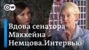 Джон не боялся называть поведение Путина бандитским вдова сенатора Маккейна в Немцова Интервью
