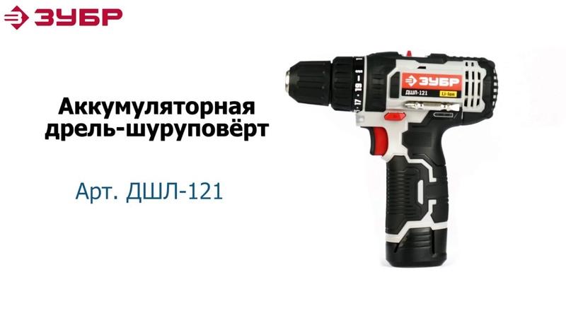 Аккумуляторная дрель - шуруповёрт ЗУБР арт.ДШЛ-121