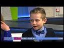Бронзовый призёр AMAKids World Cup 2018 в программе Ранёхонько на телеканале Беларусь 24