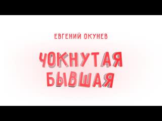 Чокнутая Бывшая | Тизер | Евгений ОКунев | Скоро Премьера Клипа