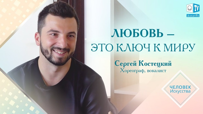 Сергей Костецкий: Любовь - это ключ к миру. Талантливый хореограф, автор и исполнитель песен