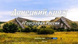 Горы которых нет и неизвестная цивилизация. Донецкий кряж. #ГеографияРоссии