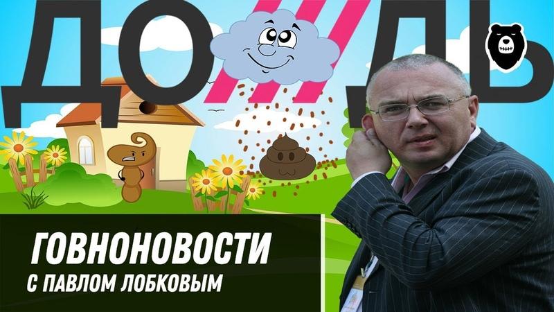 Дождь из каках с Павлом Лобковым