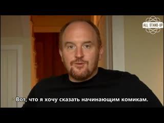 Louis C.K.: Chewed Up DVD Interview / Луи Си Кей: интервью к спешлу Потрёпанный AllStandUp | Субтитры