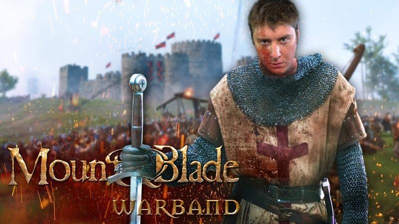 За Киевскую Русь! Mount Blade Warband