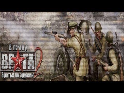 В Тылу Врага 2 Братья по Оружию ПОСЛЕДНИЙ РУБЕЖ 3