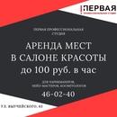 Объявление от Veronika - фото №1