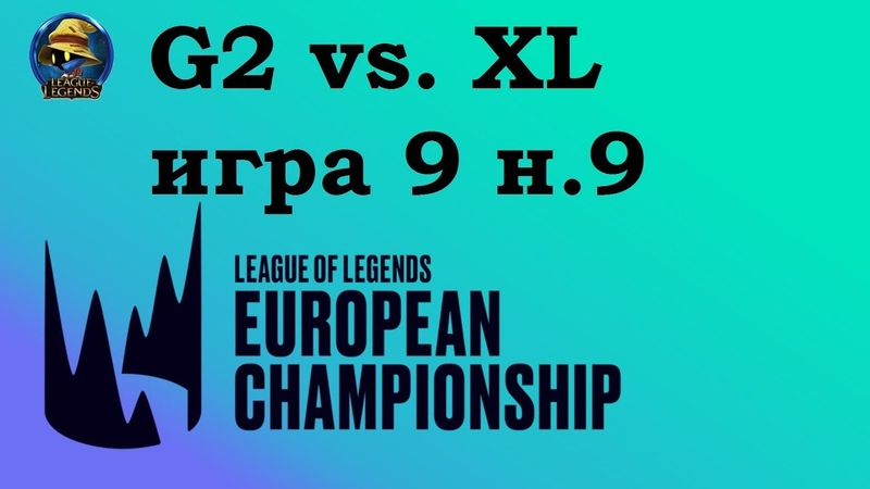 G2 vs. XL | Week 9 LEC Summer 2019 | Чемпионат Европы LCS EU | G2 Esports Excel