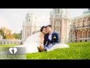 Свадьба Артемий и Анастасия Москва 2016 Усадьба Царицыно Царицынский ЗАГС