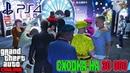 ЮБИЛЕЙНАЯ СХОДКА НА 30000 ПОДПИСЧИКОВ В GTA ONLINE (ДЛЯ PS4)