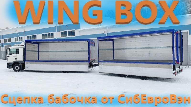 Грузовой автомобиль фургон МАН и прицеп фургон бабочка от Сибевровэн