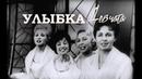 Девчата (1962). Квартет «Улыбка» / Первый новогодний «Голубой огонёк», 1962