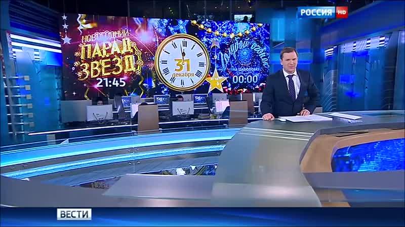 Вести (Россия-1,31.12.2015) Новогодний выпуск