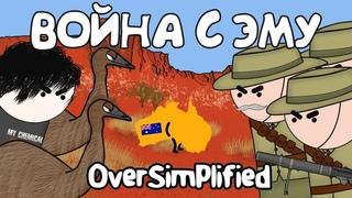 Война с Эму на пальцах | MiniWars часть 4 | Oversimplified на русском | Мудреныч