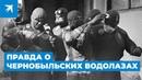 Сериал «Чернобыль» правда и вымысел о водолазах