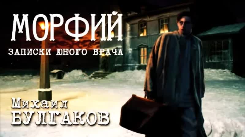 Морфий Записки юного врача Михаил Булгаков аудиокнига