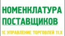 Номенклатура поставщиков в 1С Управление торговлей 11. Номенклатура в 1С УТ 11