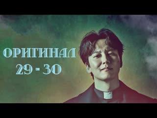 Вспыльчивый священник / hot blooded priest - 29 и 30 / 40 (оригинал без перевода)