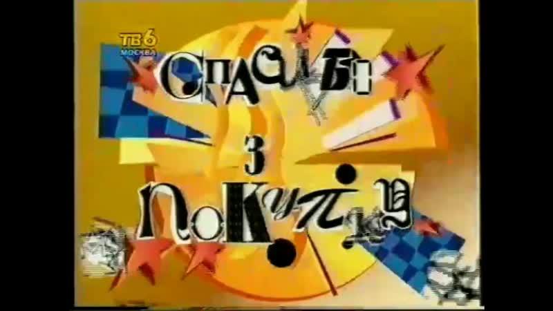 Заставка Спасибо за покупку ТВ 6 1995 1997 До и после